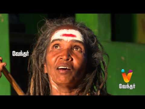 Moondravathu-Kan-Epi--423-A-Sixty-Year-Old-Lady-Dancing-On-The-Thorn-Sivagangai-TN