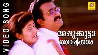 Video Hit Song | Appukutta Thoppikara | Chandralekha | Malayalam film song. MP3, 3GP, MP4, WEBM, AVI, FLV November 2018