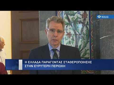 Συνάντηση Εργασίας του Προέδρου της Βουλής των Ελλήνων με τον Πρέσβη των ΗΠΑ (09/06/2020)