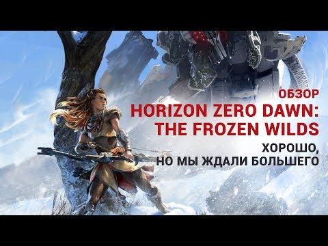 Обзор Horizon Zero Dawn: The Frozen Wilds — хорошо, но мы ждали большего