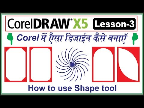 Learn CorelDraw In Hindi Tutorial 3 How To Use Shape Tool In Coreldraw