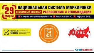 """Вебинар 29 марта """"Маркировка и 54-ФЗ: разъяснения и рекомендации"""""""