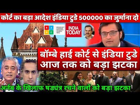 Bombay High Court big decision massive setback for India Today Aaj Tak Rajdeep Rahul Pay 5 lakh fine
