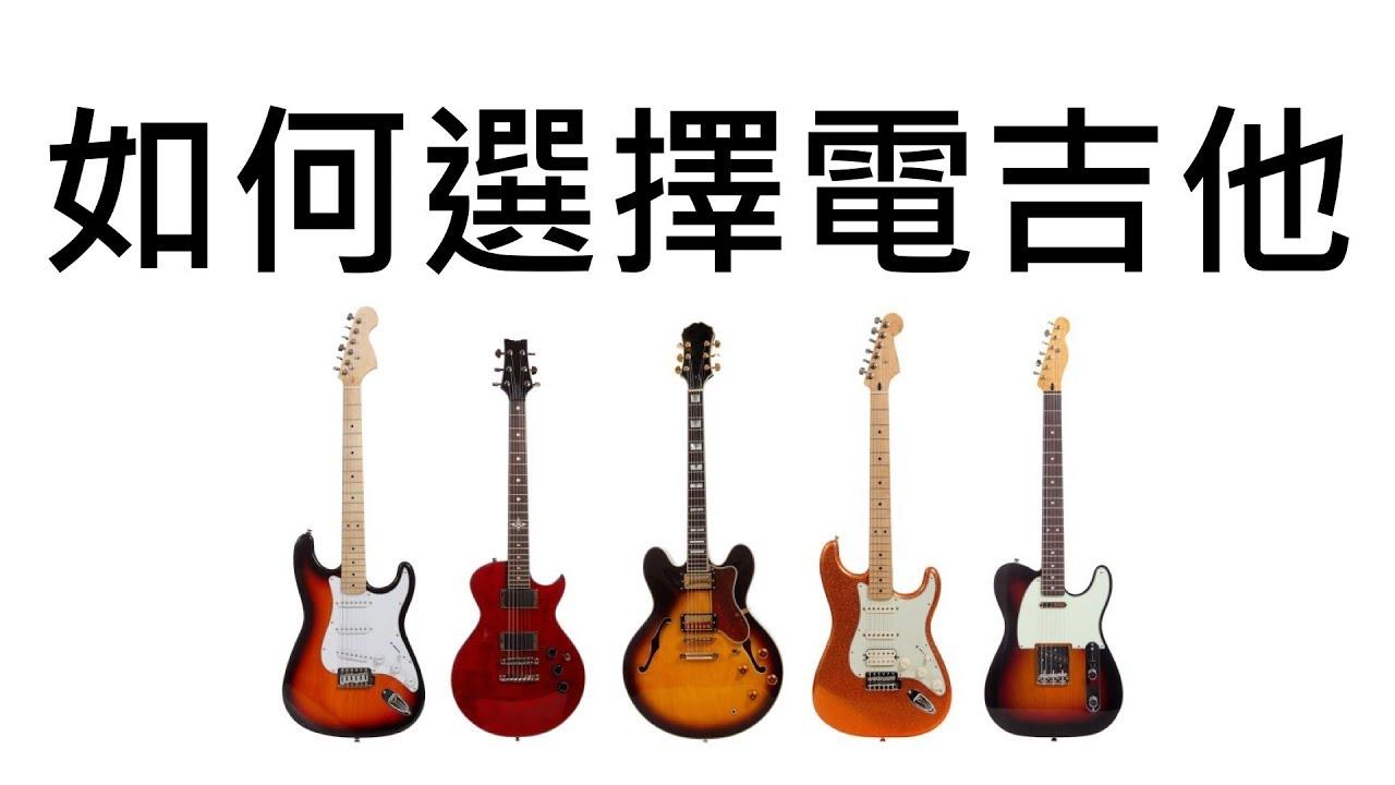 如何挑選電吉他?how to select an electric guitar【葉宇峻彈吉他#166】
