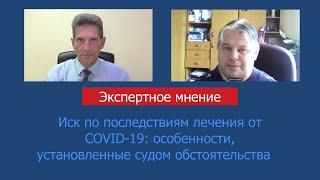 Иск по последствиям лечения от COVID-19: особенности, установленные судом обстоятельства
