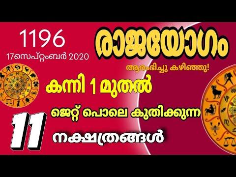 1196 കന്നി1 മുതൽ ജെറ്റ് പൊലെ കുതിച്ചുയരുന്ന നാളുകാർ, രാജയോഗം Malayalam Astrology