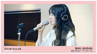 NC.A - Love Me, 엔씨아 - 읽어주세요▶ Playlist for MORE Starry Night Guest - https://www.youtube.com/playlist?list=PLWDz_A_ER637Y25FjIXVLeQg3vVUs2zMi▶ LIKE the MBC Fanpage & WATCH new episodes - https://www.facebook.com/MBC