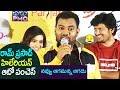 Auto Ram Prasad Auto Punches at Prema Antha Easy Kadu Press Meet | Top Telugu TV
