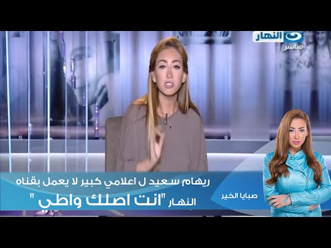 ريهام سعيد تسب إعلاميا على الهواء: أصلك واطي وأنا أفضل منك لأني محترمة ومتربية