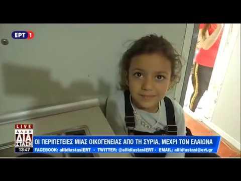 Μέσα στη δομή φιλοξενίας προσφύγων του Ελαιώνα | 6/11/18 | ΕΡΤ
