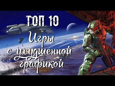 ТОП 10 игр с УХУДШЕННОЙ графикой