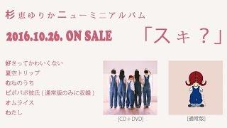 Download Lagu 杉恵ゆりか / 2016/10/26 リリース 4th mini album「スキ?」ダイジェスト Mp3