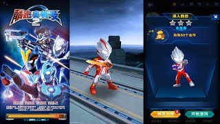 Video Sieu nhan game play | Ultraman Run mobile android/ios | Ultraman Ginga chiến đấu với quái vật MP3, 3GP, MP4, WEBM, AVI, FLV Maret 2019