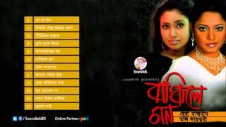 Download Lagu Bandhile Mon - Baby Naznin & Doly Sayantoni - Full Audio Album Mp3