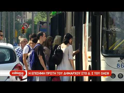 ΟΑΣΘ: Στόχος 350 λεωφορεία στην κυκλοφορία έως τέλος του μήνα   12/9/2019   ΕΡΤ