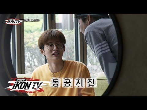 iKON - '자체제작 iKON TV' EP.7 PREVIEW