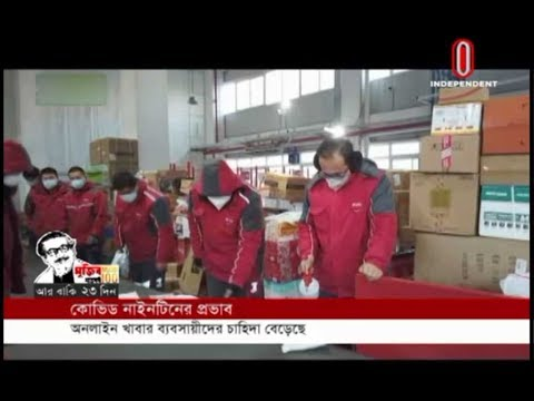Buying food products from online increases due to COVID-19 (22-02-2020) Courtesy: Independent TV
