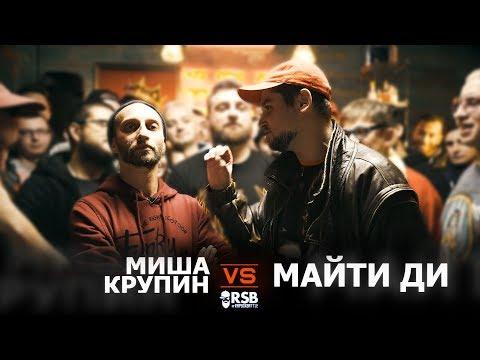 RapSoxBattle: Миша Крупин vs. Майти Ди