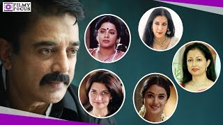 Video Kamal Hassan : From Srividhya to Goutami || Kamal Hassan || Gowthami | Sarika | Vani | Srividhya MP3, 3GP, MP4, WEBM, AVI, FLV Agustus 2018