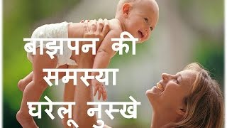 male infertility in hindi