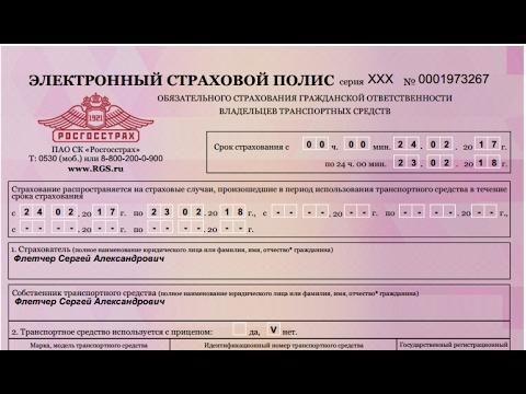 Покупаю электронный полис ОСАГО без ДОПОВ как оформить онлайн - DomaVideo.Ru