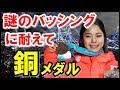 【高梨沙羅】 理不尽な謎バッシングに耐えて銅メダル。日本国民総関白宣言のおかしな現象