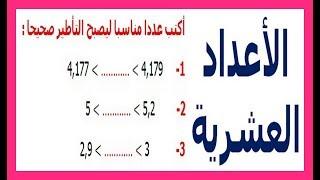 الرياضيات السادسة إبتدائي - الأعداد العشرية تمرين 7