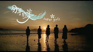 Super Girls 致前度 唱出《分手的美》