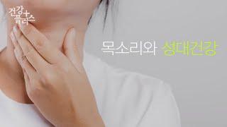 목소리와 성대건강