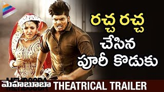 Mehbooba Theatrical Trailer    Mehbooba Latest Trailer   Akash Puri   Puri Jagannadh   Neha Shetty