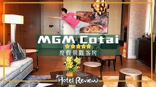 MGM Cotai 度假景觀客房 | 心水酒店