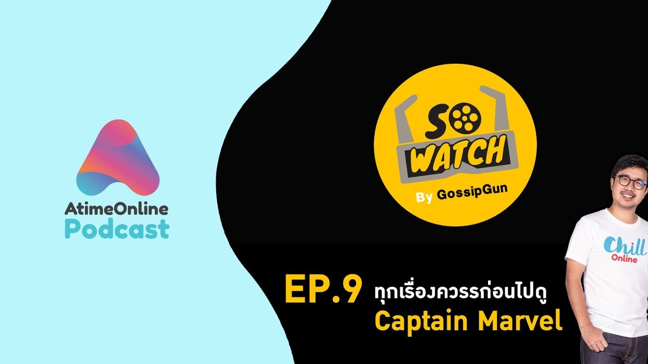So Watch by GossipGun EP.9 ทุกเรื่องควรรู้ก่อนไปดู Captain Marvel