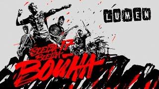 Download Lagu LUMEN «Всегда 17 — всегда война» | полный концерт | HD | eng sub Mp3