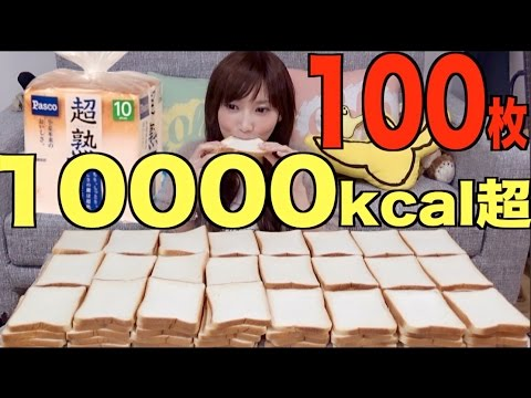 Japanese Girl Eats 100 Pieces Of Bread In One