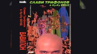 Slavi Trifonov & Ku-Ku Bend videoklipp Петко Льо, Капитанине