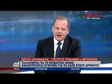 Video - Παρασκευόπουλος στον ΑΝΤ1: Ενημερώσαμε εγκαίρως την ΤΡΑΙΝΟΣΕ για την απεργία - ΒΙΝΤΕΟ