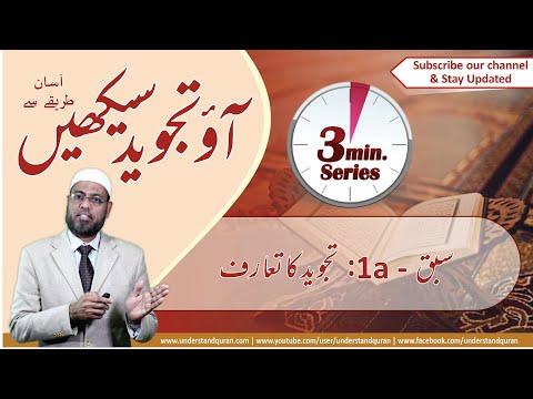 Lesson – 1a | Introduction | Urdu | Learn Tajweed – the Easy Way