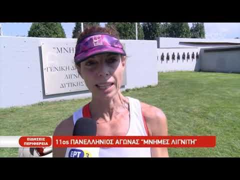 11ος Πανελλήνιος αγώνας «Μνήμες λιγνίτη» | 11/09/2019 | ΕΡΤ