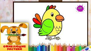 Как нарисовать попугая. Оживающие рисунки для детей
