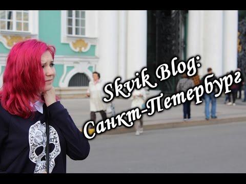 Sкviк Вlоg: Санкт-Петербург - DomaVideo.Ru