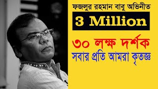 Video পোলাও মাংস   Polao Mangsho   Shadow for Life   Fazlur Rahman Babu   Ariya Arittra MP3, 3GP, MP4, WEBM, AVI, FLV April 2019