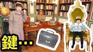 ★名探偵事務所「消えたおうくん王子の宝箱の鍵・・・」★