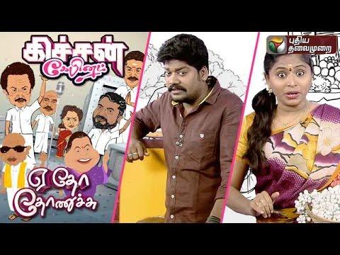 Kitchen Cabinet Show 10 02 2016 Puthiya ThalaimuraiTv Episode Online