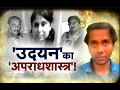 Udayans Criminology Part 1  Three Killed And Countless Questions  Aap Ki Baat waptubes
