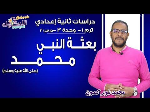 دراسات تانية إعدادي 2019   بعثه النبي محمد (ص)   تيرم1 - وح3 - در2   الاسكوله