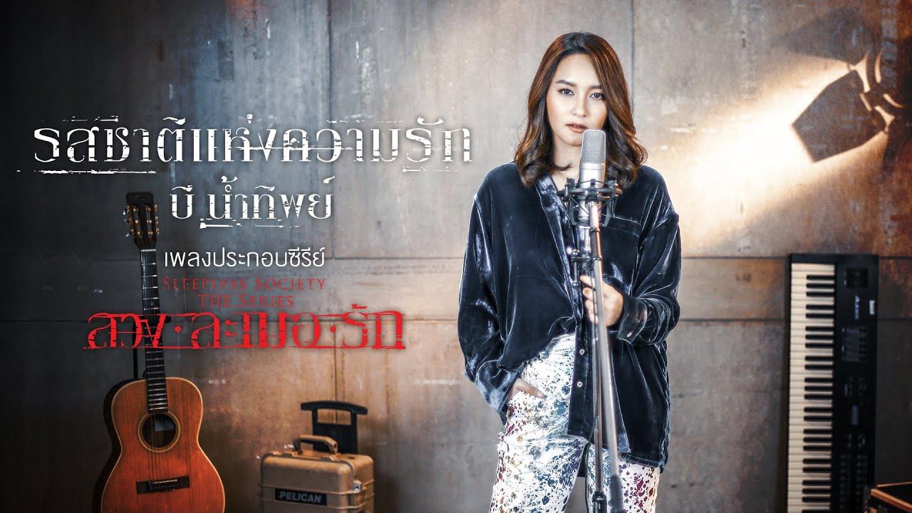 บี น้ำทิพย์ - รสชาติแห่งความรัก   OST. ลวง ละเมอ รัก [Official MV]
