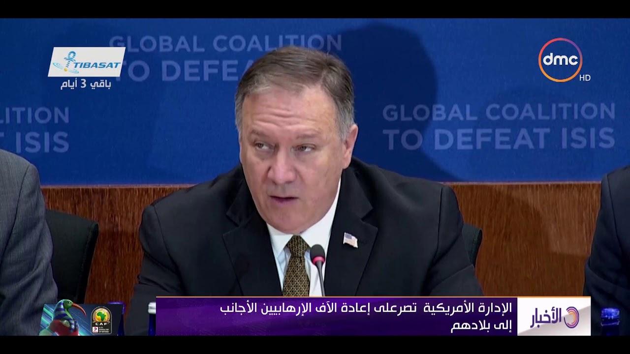 الأخبار - الإدارة الأمريكية تصر على إعادة آلاف الإرهابيين الأجانب إلى بلادهم