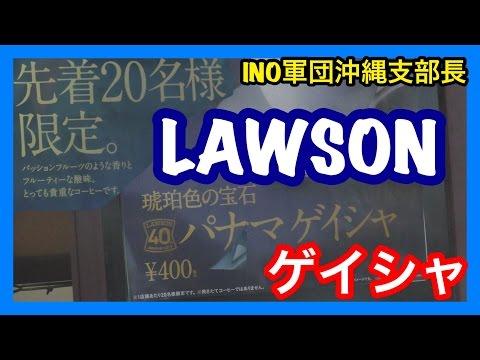 【LAWSON】ローソンの400円コーヒー パナマゲイシャ 40周年創業祭