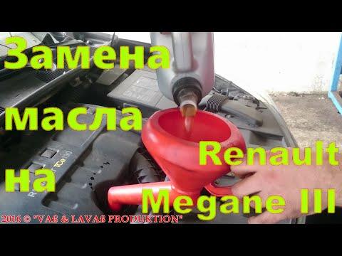 сколько масла в двигателе рено меган 3