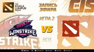 Winstrike vs Feerze (карта 2), The Kuala Lumpur Major, Закрытые квалификации | СНГ